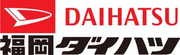 福岡ダイハツ販売株式会社