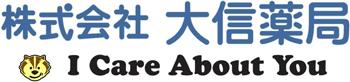 株式会社大信薬局
