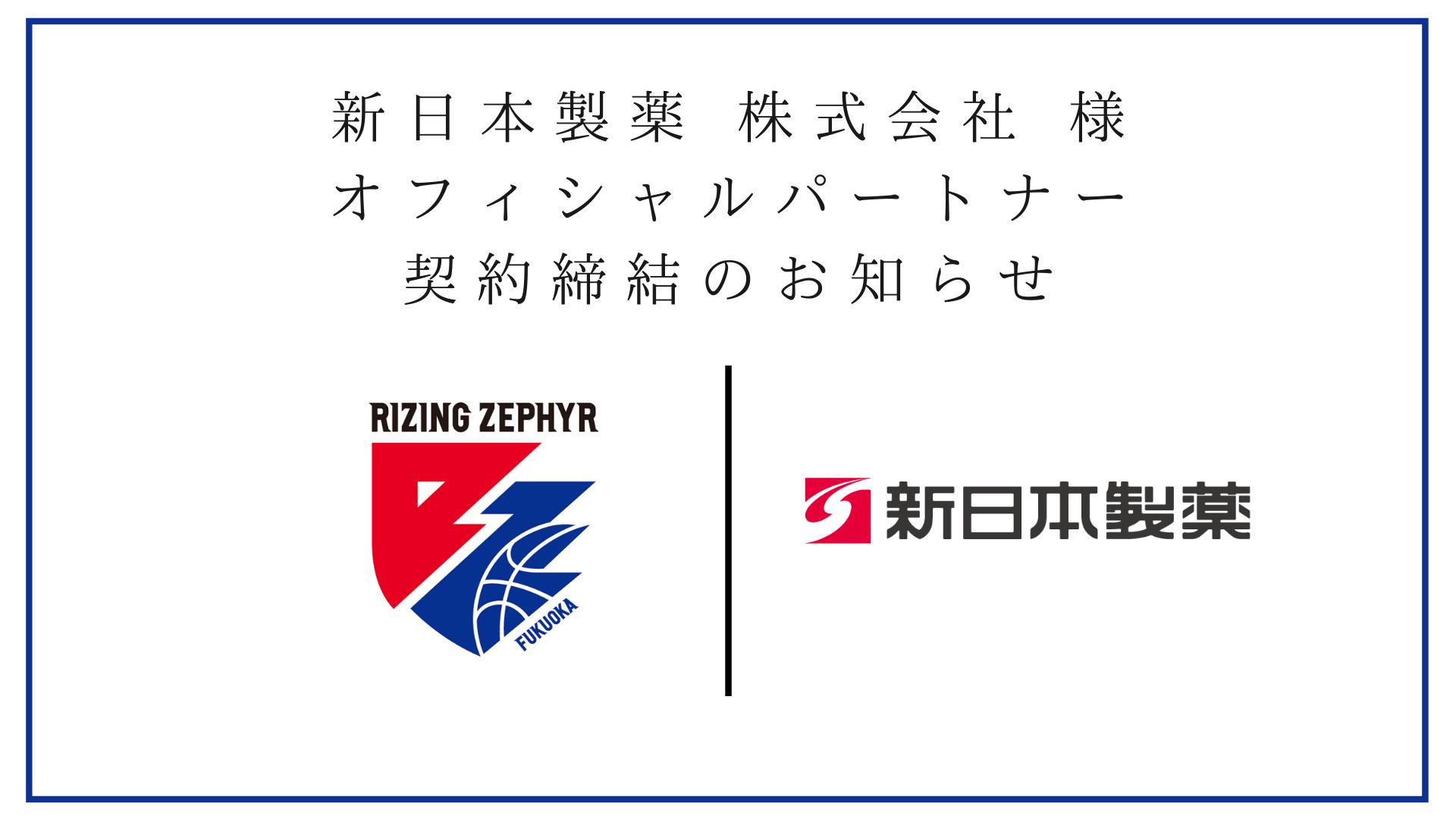 製薬 新 日本